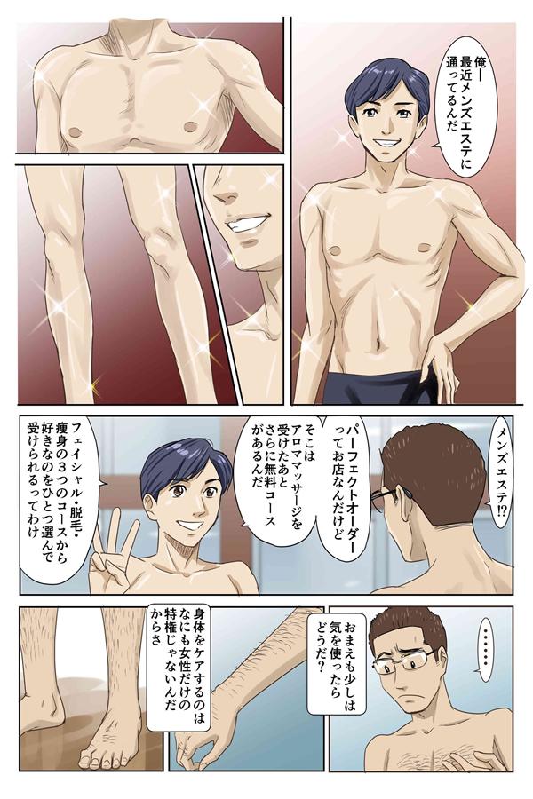体験漫画04
